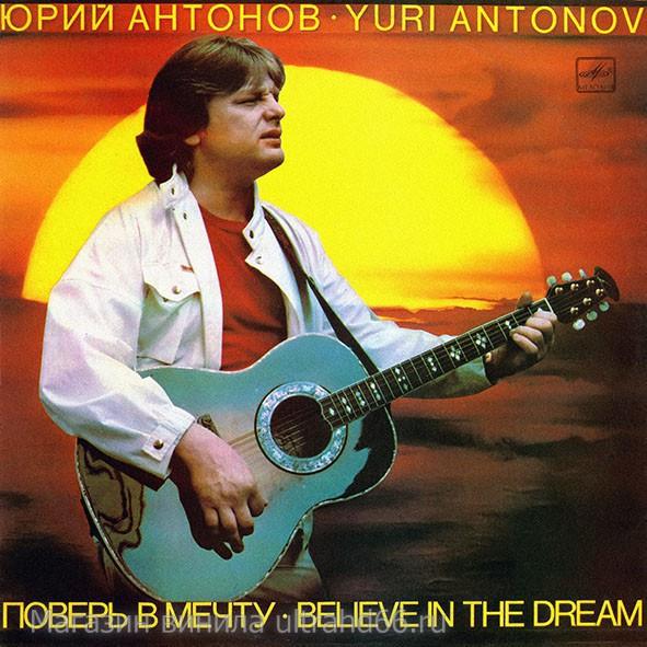 земляне поверь в мечту скачать песню