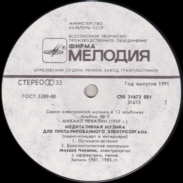 Регистрация в каталогах Чекалин раскрутка сайта в Октябрьск