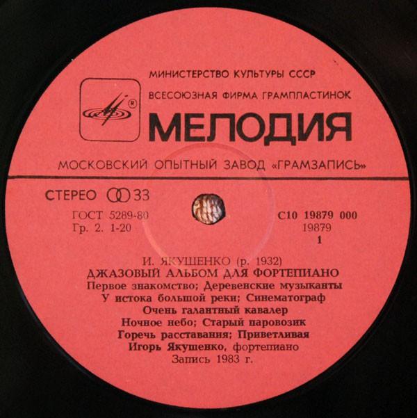 Якушенко джазовый альбом первое знакомство