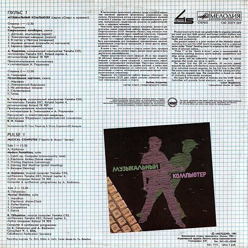 А родионов / б тихомиров - пульс 1 музыкальный компьютер / с60 23379 009