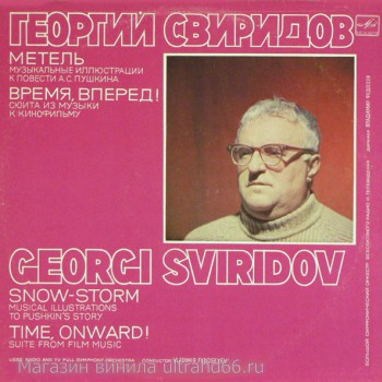 "G. Sviridov - The USSR TV And Radio Large Symphony Orchestra , Conductor Vladimir Fedoseyev - Snow-Storm. Time Forward! - Виниловые пластинки, Интернет-Магазин ""Ультра"", Екатеринбург"